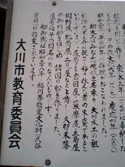 坂本神社掲示板より